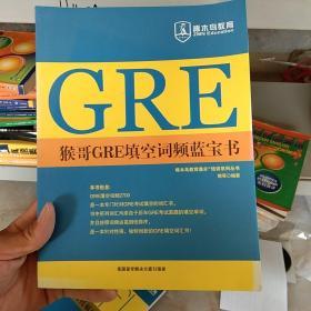 猴哥GRE填空词频蓝宝书