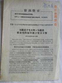 无限忠于毛主席,为建设革命化的领导班子努力不懈-山西省忻县奇村大队革委会发言(1970年)