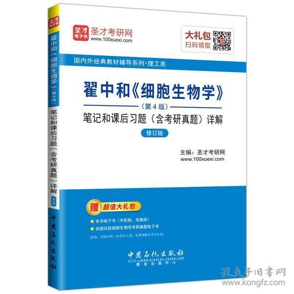 圣才教育·翟中和《细胞生物学》 (第4版) 笔记和课后习题(含考研真题)详解(修订版)(赠电子书大礼包)