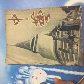 1948年(中艺十周年纪念特刊1938-1948)抗战海外
