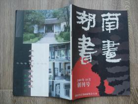 湖南书画 创刊号