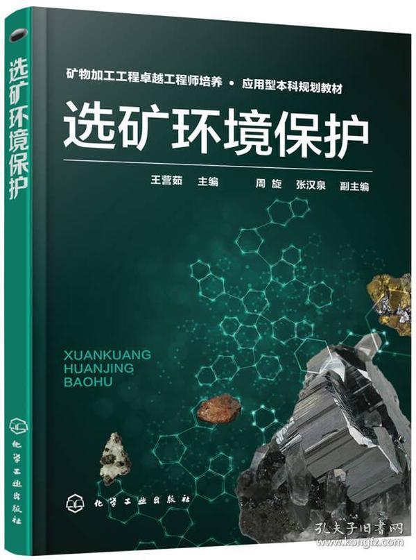 选矿环境保护