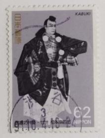 外国日本邮票松本幸四郎信销票1枚