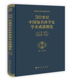 20世纪中国知名科学家学术成就概览农学卷第3分册