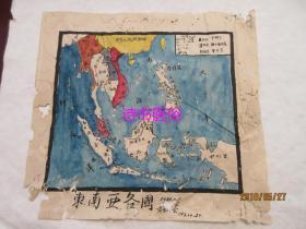 """手绘地图:东南亚各国(1953.12.30)——有""""九段线"""""""