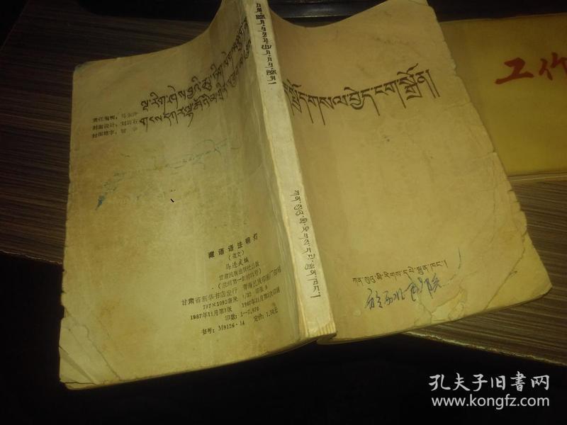藏语语法明灯(藏文)