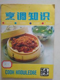 烹饪知识1986/4