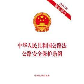 中华人民共和国公路法 公路安全保护条例(2017年最新修订)