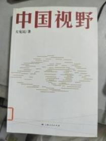 (正版现货~)中国视野9787208102682