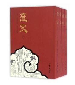 《奁史·全四册》(文物出版社)