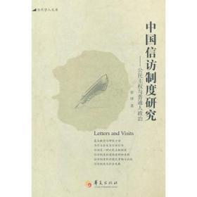 中国信访制度研究:公民主权与普通人政治