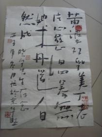 3--60将军王自定书法作品、