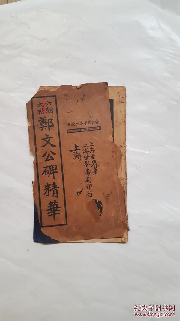 六朝大楷郑文公碑精华 民国十二年 十一月初版 【看图】