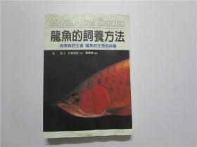 龙鱼的饲养方法(热带鱼的王者 龙鱼的生态与饲养)观赏鱼杂志社