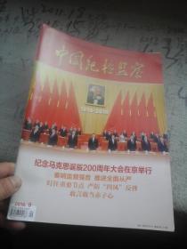 中国纪检监察2018年第9期