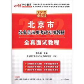 中公**版2015省考北京市公务员考试用书专用教材全真面试教程