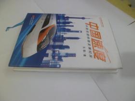 中国速度:中国高速铁路发展纪实【精装作者签名本】