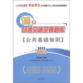 2012-10天快速突破全真题库职业能力测验-中公版
