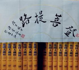 【保真】澳洲净宗学院院长净空法师、香港佛陀教育协会董事主席净空长老、美国达拉斯佛教会会长净空老法师书法『登 菩 提 路』Chinese famous monk  calligraphy