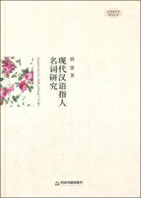 现代汉语指人名词研究