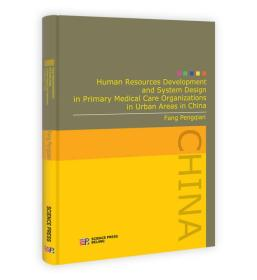 中国城市社区卫生服务机构人力资源开发及制度设计研究(英文版)