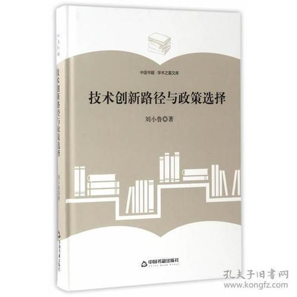 (学术之星文库)技术创新路径与政策选择