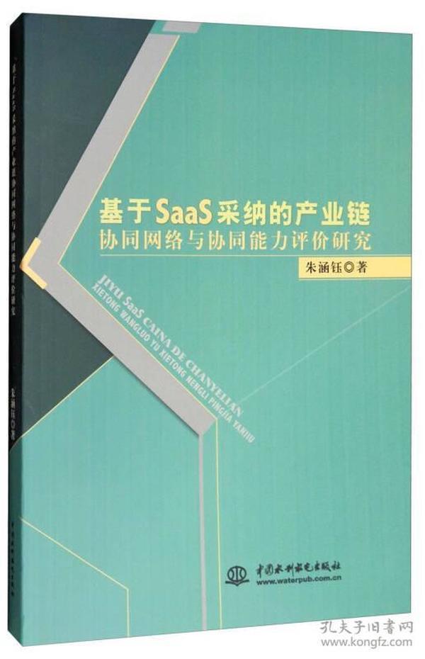 9787517052913基于SaaS采纳的产业链协同网络与协同能力评价研究