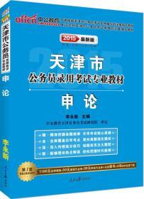 申论 2016天津市公务员录用考试专业教材中公版 李永新