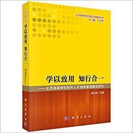 学以致用 知行合一——北京高等学校校外人才培养基地建设巡礼
