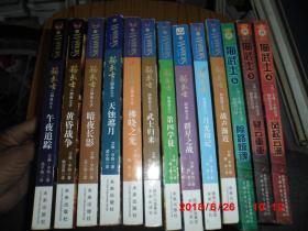 猫武士 系列  (共21册合售 详见图片描述)