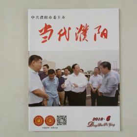 《当代濮阳》杂志(2018年第6期 总第179期)