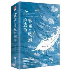 正版-麻雀与凤凰的战争(全二册)