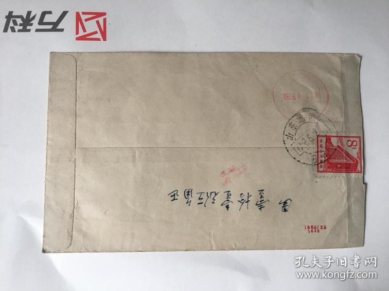 山东淄博33支寄出语录实寄封