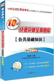 2014-公共基础知识-10天快速突破全真题库-最新版