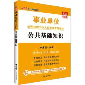 2016-公共基础知识-最新版-适用于省.市.县.乡各级考试-中公.事业单位