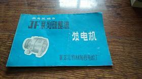 J F系列硅整流发电机使用维护说明书