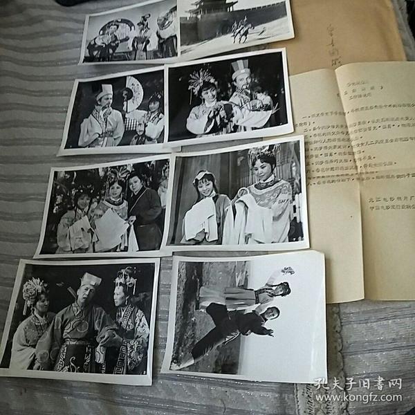 电影剧照……皇亲国戚