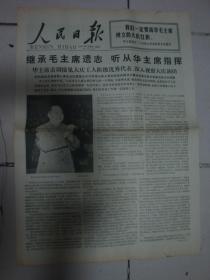 1977年4月24日《人民日报》(华主席深入视察大庆油田)