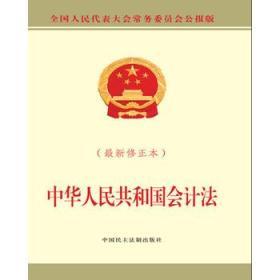 中华人民共和国会计法(最新修正本)