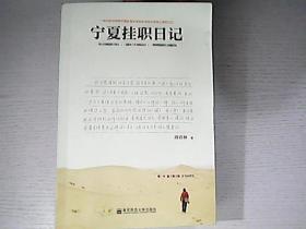 宁夏挂职日记