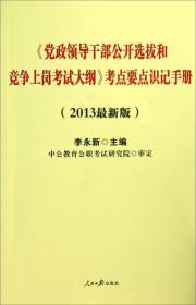 《黨政領導干部公開選拔和競爭上崗考試大綱》考點要點識記手冊《dangzhe