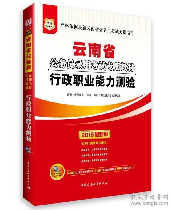 华图·2015云南省公务员录用考试专用教材:行政职业能力测验(最新版)