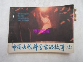 中国古代科学家的故事(续)
