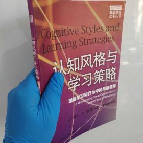 认知风格与学习策略:理解学习和行为中的风格差异(包快递)