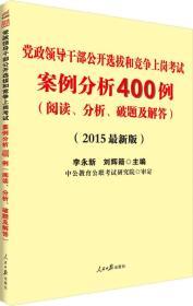 案例分析400例-党政领导干部公开选拔和竞争上岗考试-(2013最新版)-(阅读.分析.破题及解答)