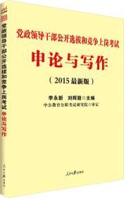 党政领导干部公开选拔和竞争上岗考试申论与写作-(2015最新版)