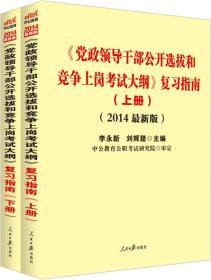 <<党政领导干部公开选拔和竞争上岗考试大纲>>复习指南-(上.下册)-(2015最新版)