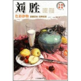 名师教案·刘胜:色彩静物