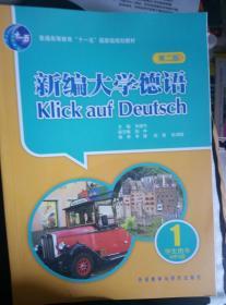 新编大学德语:新编大学德语 1(带光盘)
