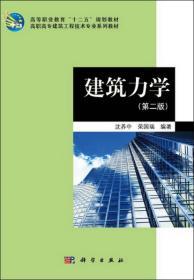 """建筑力学(第二版)--高等职业教育""""十二五""""规划教材(含光盘)"""
